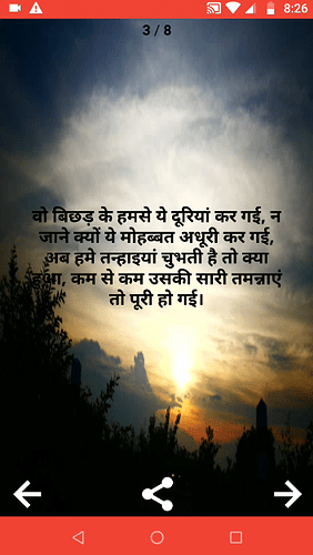Simple Shayari App with Swipe to Next and Previous Effect