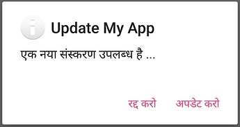 update_notifier_in_hindi
