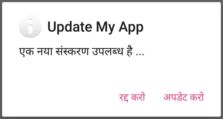 update_notifier_in_hindi